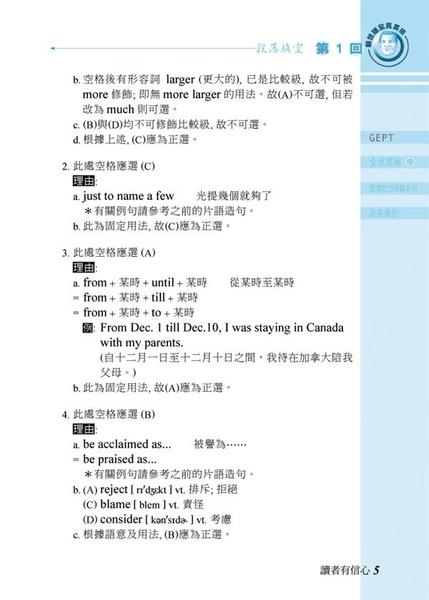(二手書)中級閱讀測驗:段落填空