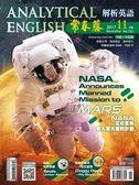 常春藤解析英語雜誌+電子書光碟 11月號/2017 第352期