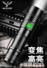 天火P70強光充電手電筒小便攜超亮戶外變焦疝氣燈遠射家用led氙氣 新年慶