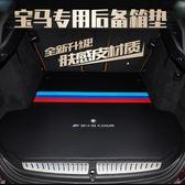 2018款寶馬后備箱墊5系530Li525liGT320Li X1X3X5 4汽車gt630尾箱