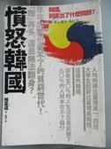 【書寶二手書T5/社會_ORI】憤怒韓國_張夏成