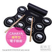 日本代購 空運 CAHAYA 攜帶型 電子鼓組 電子鼓 內藏喇叭 5種音色 練習 入門款