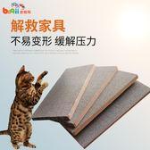 波奇網寵物貓咪貓抓板貓磨爪板田田貓紅房子底部貓抓板替換裝4片