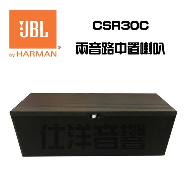 JBL 美國 CSR30C 二音路中置喇叭 【台灣英大公司貨】*