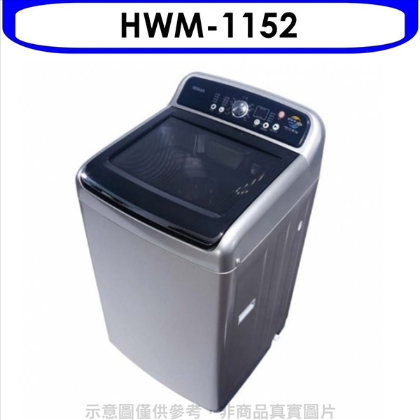 HERAN禾聯【HWM-1152】11KG 定頻手洗式洗衣機 優質家電