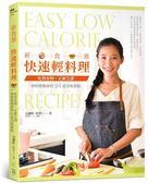 (二手書)新食感快速輕料理───吃對食物、正確烹調,變瘦變健康的94道美味餐點。