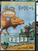 影音專賣店-P20-064-正版DVD*動畫【恐龍火車:老棘龍與海】-卡通頻道最後歡迎的兒童音樂冒險節目