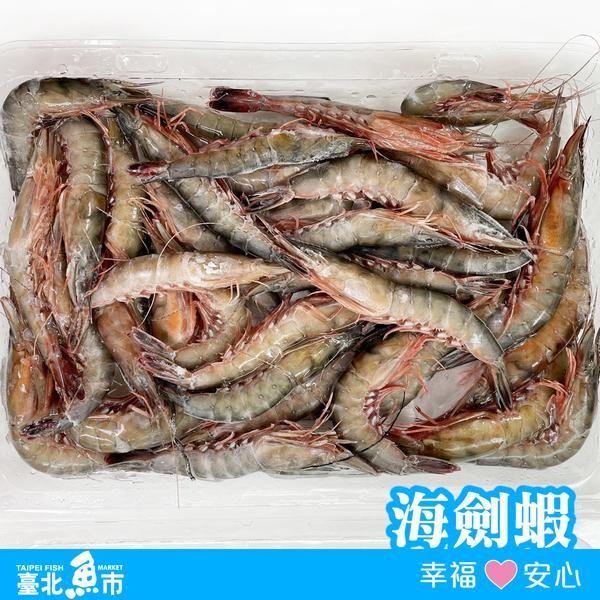 【台北魚市】劍蝦 490g
