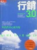 【書寶二手書T3/行銷_OHM】行銷3.0-與消費者心靈共鳴_顏和正, 菲利普.科特勒