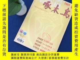 二手書博民逛書店罕見啄木鳥2005.10總第173期Y205819