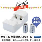 放肆購 CR2 CR123 充電電池組 Kamera MU-123 USB 充電器 電池 拍立得 Mini 70 25 50 50s SP1 SP-1 Pivi MP300 MP100 MP70