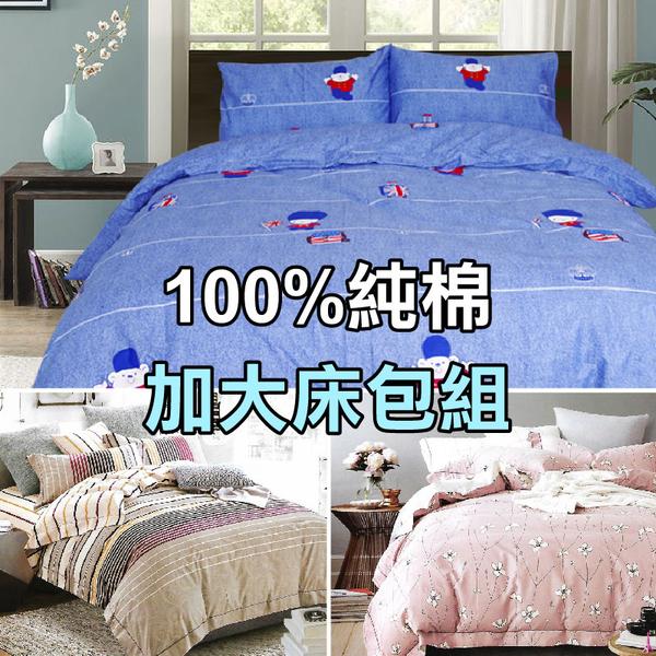 床包組-100%純棉 加大床包組(含枕套) -【3種款式多選】40支純棉、親膚細緻、棉柔觸感