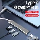 拓展塢typec分線器USB擴展器3.0多接口鼠標鍵盤U盤轉接頭適用MacBo 快速出貨