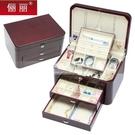 俪丽清仓钢琴烤漆木质首饰盒珠宝箱手表盒饰品箱手表箱大款包邮LG-688964
