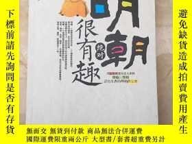 二手書博民逛書店罕見明朝絕對很有趣Y274583 李飛 天津人民出版社 出版20