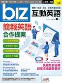 biz互動英語(互動光碟版)10月號/2019 第190期