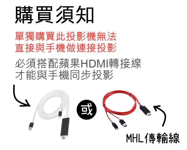 現貨 免運 YG300便攜迷你投影機+蘋果HDMI套組 投影器 投屏器 HDMI 看戲神器 微型投影器 攜帶型