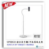 UPERGO UP-9S 軟管 鋁合金手機/平板落地支架 適用平板 手機 落地式  懶人支架