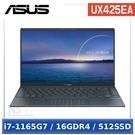 ASUS UX425EA-0042G1165G7 【送WMF煎鍋3好禮】14吋 輕薄 筆電 (i7-1165G7/16GDR4/512SSD/W10)