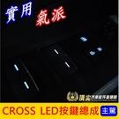 TOYOTA豐田【CROSS LED按鍵...