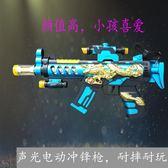 兒童玩具槍電動槍聲光音樂手槍寶寶男女孩3-6歲生日禮物警察手槍