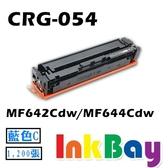 CANON CRG-054 / CRG054 C 藍色相容碳粉匣【適用】MF642cdw / MF644cdw / MF642 / MF644