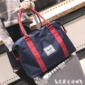 旅行包 旅行出差帆布手提包大容量男士行李袋健身便攜短途套拉桿女登機包 艾家