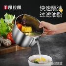 304油湯分離器過濾油抖音隔油神器去油湯碗隔油湯壺喝湯家用 【優樂美】