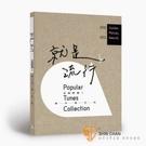 就是流行 金曲精選1:鋼琴獨奏篇 (囊括2012年至2013年第24屆台灣金曲獎的31首華語作品)