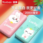 yoobao羽博充電寶20000毫安超薄小巧便攜大容量女生少女兩萬 雙十二全館免運