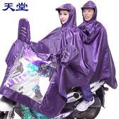 天堂雙人雨衣加大加厚摩托車電動車雨衣男女士成人牛津布單人雨披18