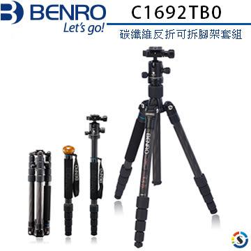 ★百諾展示中心★BENRO百諾 碳纖維 C1692TB0 旅遊天使二代反折可拆腳架套組