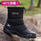 靴子-東北雪地靴男冬季保暖加絨老人棉鞋男士防水防滑加厚高幫戶外靴子 東川崎町