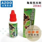 [ 河北水族 ] AZOO愛族 【 龜殼亮光劑 20ml 】 烏龜 龜甲