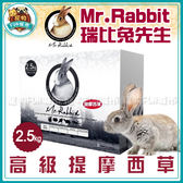 寵物FUN城市【預購商品】Mr.Rabbit瑞比兔先生 高級提摩西牧草2.5kg(RB120 牧草 提摩西牧草