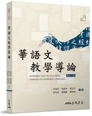 華語文教學導論(二版)