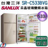 【新莊信源】533公升 SANLUX台灣三洋采晶玻璃變頻雙門電冰箱 SR-C533BVG