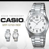 CASIO 時尚型男 MTP-1275D-7B/卡西歐/WH/最佳禮物/MTP-1275D-7BDF 現貨+排單!