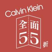 Calvin Klein 全面下殺55折!