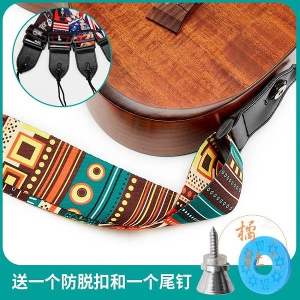 吉他背帶民謠木吉他尤克里里背帶斜背經典款吉他帶子【橘社小鎮】