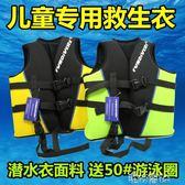 兒童救生衣 3歲小孩浮力背心男童游泳防溺水女童專業救身裝備 港仔會社