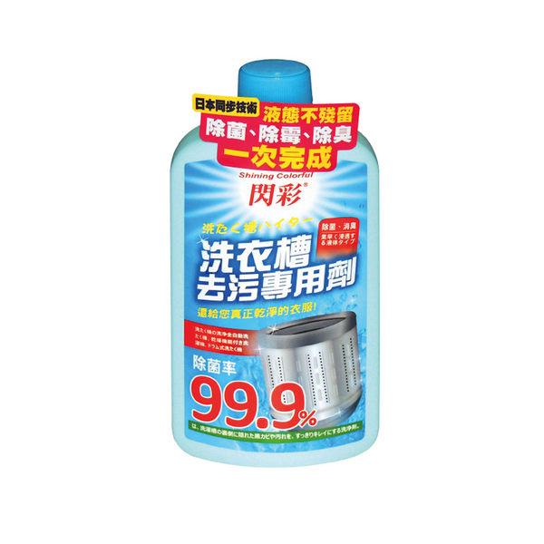 閃彩 洗衣槽去污專用劑600ml