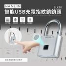 指紋鎖 智能USB充電指紋鎖鎖頭 HAN...