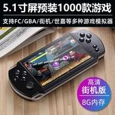 游戲機掌機懷舊款老式大屏街機復古掌上GBA游戲可下載【鉅惠85折】
