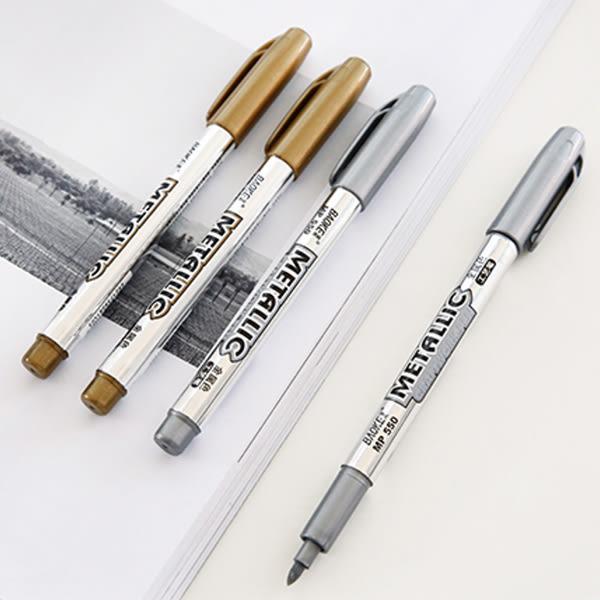 【BlueCat】金銀兩色金屬油漆筆 奇異筆