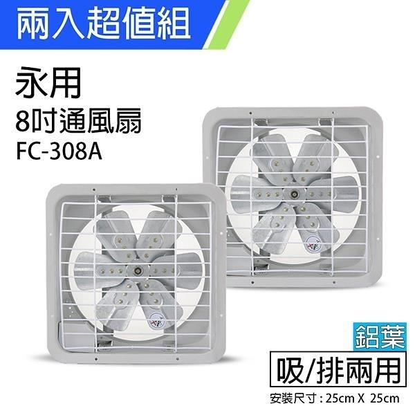 【南紡購物中心】《2入超值組》【永用牌】MIT 台灣製造8吋耐用馬達吸排風扇(鋁葉) FC-308A