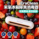 小米有品 EraClean 冰箱 除味 消毒器 除菌 除臭 保鮮 異味 食物 居家 USB充電