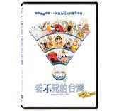 看不見的台灣 DVD (購潮8)