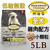 [寵樂子]《Oven-Baked烘焙客》全犬雞肉無穀配方-小顆粒 5磅 / 狗飼料