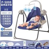 嬰兒搖椅搖搖椅電動搖籃床哄娃帶娃睡覺寶寶躺椅安撫椅新生兒搖床【全館免運八折】
